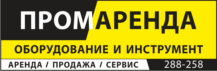 ПРОМАРЕНДА прокат аренда